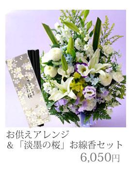 お供え&淡墨の桜5940