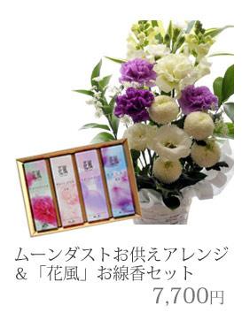 ムーンダスト&花風7560