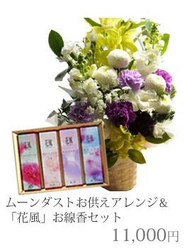 ムーンダスト&花風10800