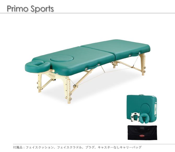 プリモスポーツ ベッド画像