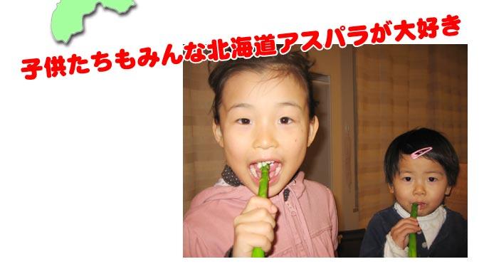 子供たちもみんな北海道アスパラが大好き
