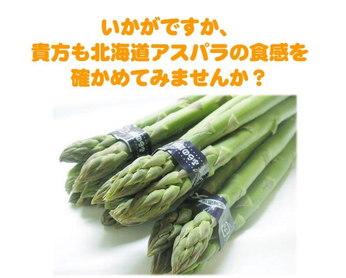 いかがですか、貴方も北海道アスパラの食感を確かめてみませんか?