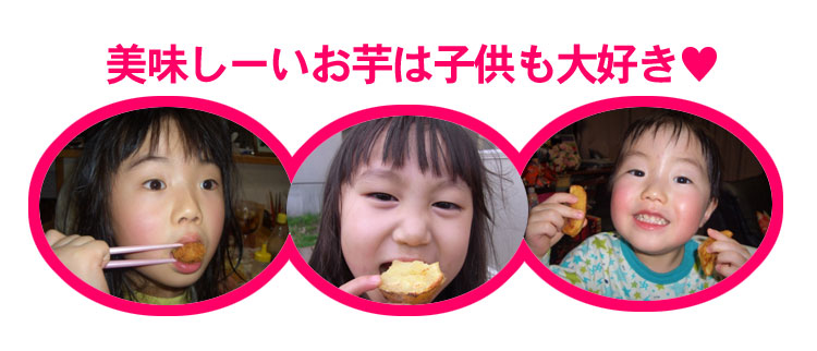 美味しーいお芋は子供も大好き