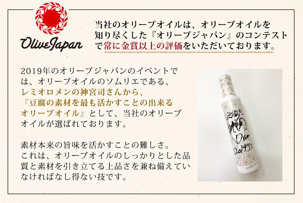 オリーブジャパン金賞受賞。オリーブオイルのソムリエである、レミオロメンの神宮司さんから、『豆腐の素材を最も活かすことの出来るオリーブオイル』として、当社のオリーブオイルが選ばれております。