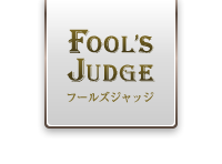 FOOL'S JUDGE�ʥա��륺����å���