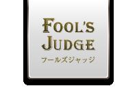 FOOL'S JUDGE(フールズジャッジ)