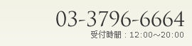 03-3796-6664 営業時間:12:00〜20:00