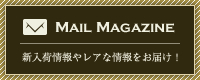 Mail Magazine 新入荷情報やレアな情報をお届け!