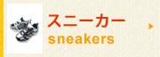 ブランドスニーカー お買い得スニーカー スリッポン キャラクタースニーカー ポケモン・アンパンマン・・