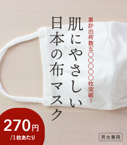 日本製マスク