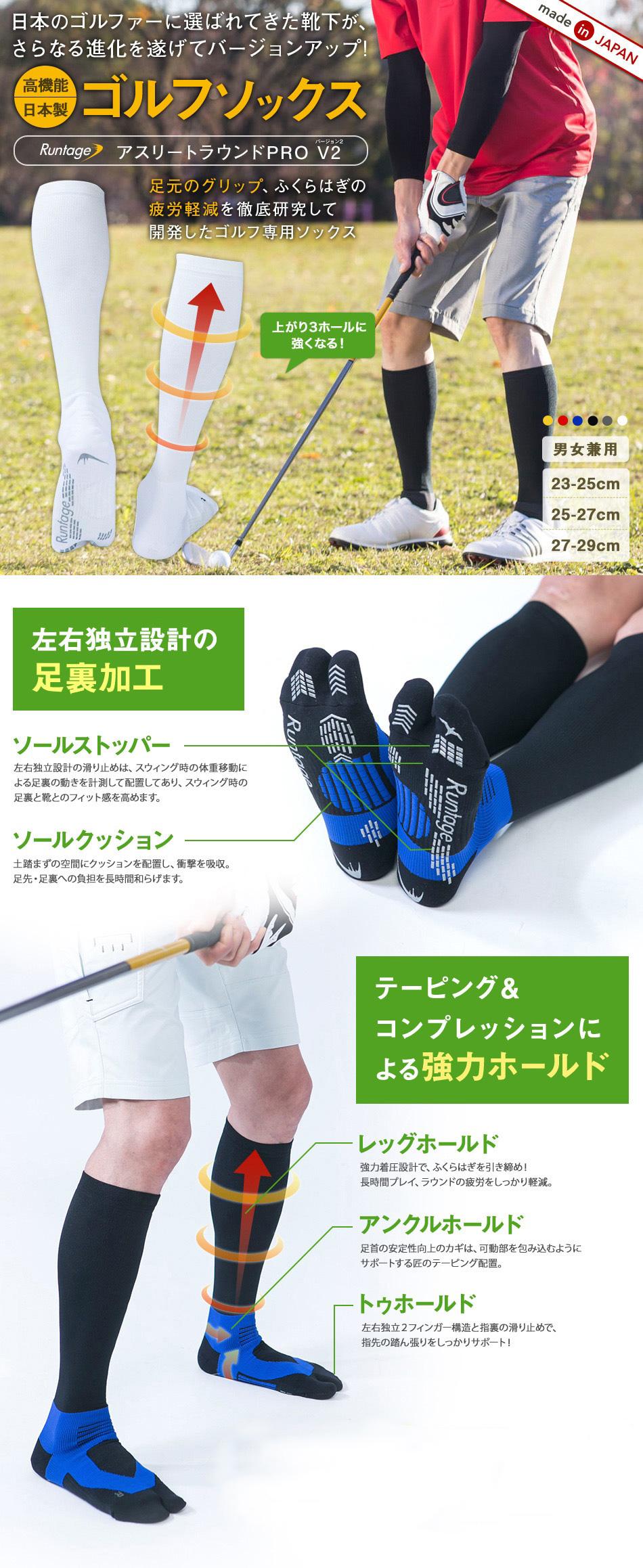 高機能・日本製 ゴルフソックス