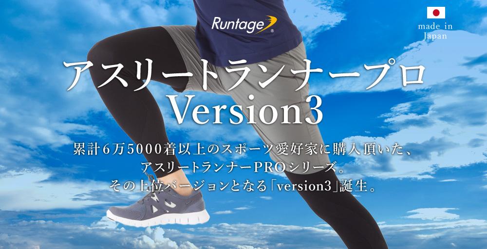 Runtage アスリートランナーPRO Version3