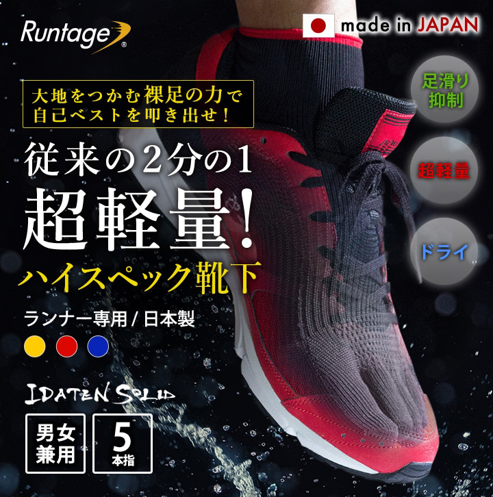 従来の2分の1、超軽量!ランナー専用ハイスペック靴下(日本製・男女共用・5本指)