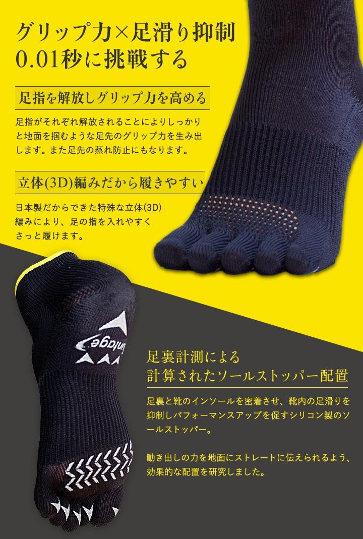 足指を開放しグリップ力を高める/立体(3D)編みだから履きやすい