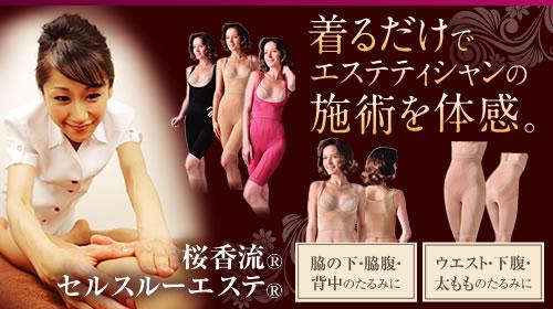 桜香流 セルスルーインナー