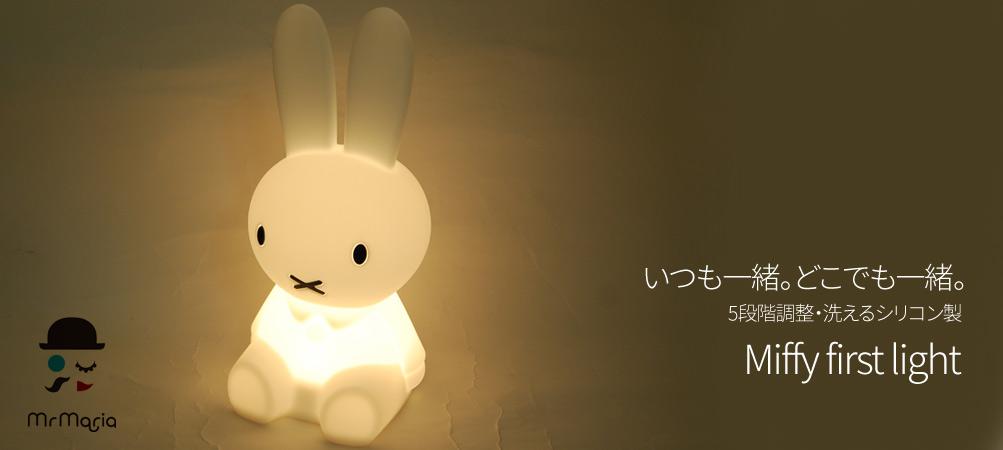 miffyfirstlight