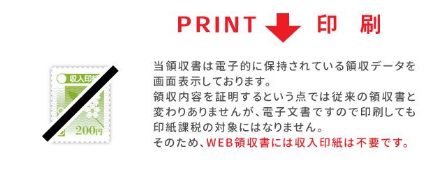 WEB領収書説明