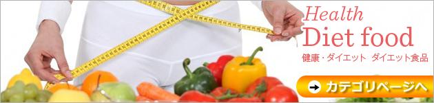 健康食品/ダイエットカテゴリへ