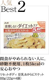 Best2「リセットボディ 豆乳おからビスケット(22g×4袋個包装)」