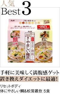 Best3「リセットボディ 体にやさしい鯛&松茸雑炊 5食」