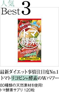 Best3「トマ酵素サプリ 120粒」
