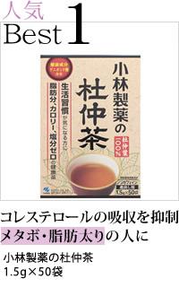Best1 小林製薬の杜仲茶 1.5g×50袋