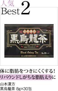 Best2「山本漢方 黒烏龍茶 8g×30包」