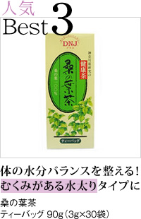 Best3「桑の葉茶 ティーバッグ 90g(3g×30袋)」