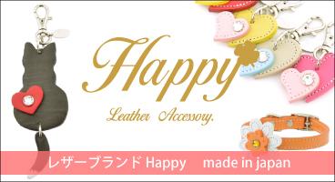 レザーブランド『Happy』