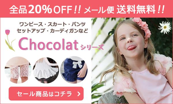 通学通園普段着にカジュアル着回しコーデショコラシリーズ韓国子供服夏バージョン