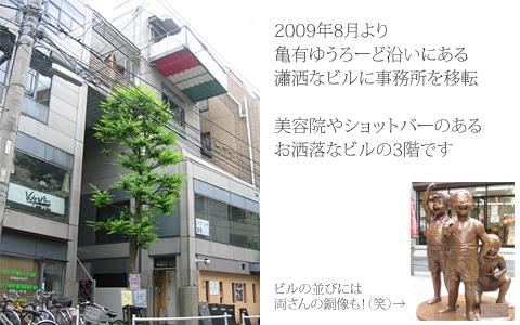2009年8月より亀有ゆうろーどの中にある瀟洒なビルの3階に事務所を構えております