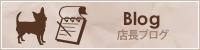 fou-fou楽天市場店の店長ブログ
