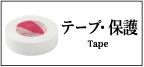テープ保護