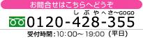 �ե������롡0120-428-355