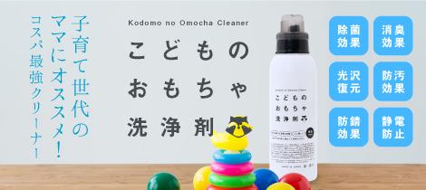 こどものおもちゃ洗浄剤