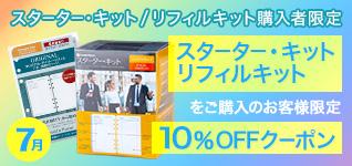 スターター・キット、リフィルキットをご購入のお客様限定10%OFFクーポン