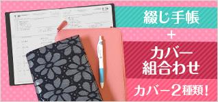 綴じ手帳+カバー組み合わせ2種類