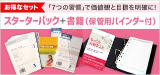 【お得なセット】スターターパック+書籍(保管用バインダー付)