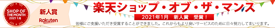 楽天ショップ・オブ・ザ・マンス 2021年1月 新人賞 受賞!