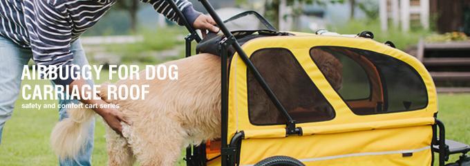 【ドッグカート】Airbuggy for dog Carriage★ ホタパパ監修の大型犬用カート【送料込】