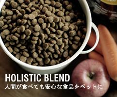 Holistic Blend ���ʥ����ץ�ߥ���ա���