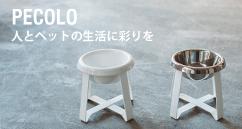 日本製の鉄製ペット家具ブランドのぺコロ