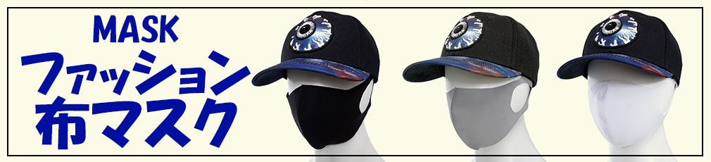マスク 花粉、ウイルス対策 ファッション布マスク メール便 送料無料