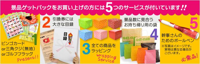 5つのサービス