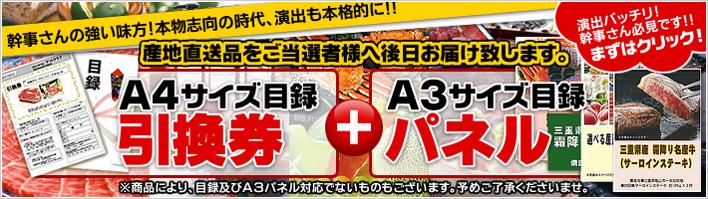 A4サイズの目録・引換券&A3サイズパネル付き景品