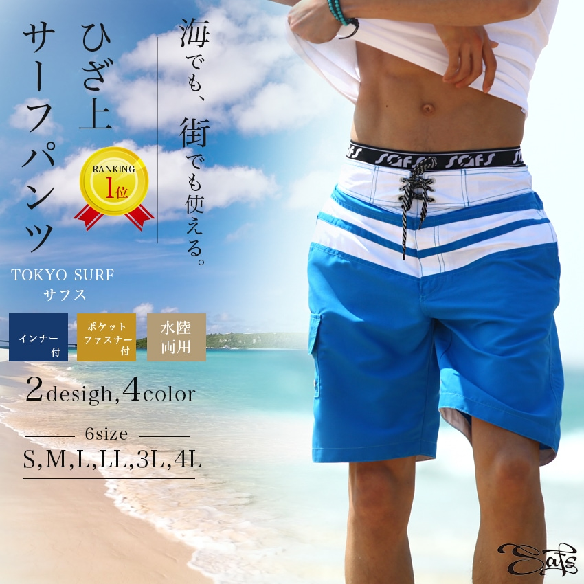 ddc0440dea1 楽天市場】メンズ水着 水着 メンズ 男性用 サーフパンツ 水陸両用 海水 ...