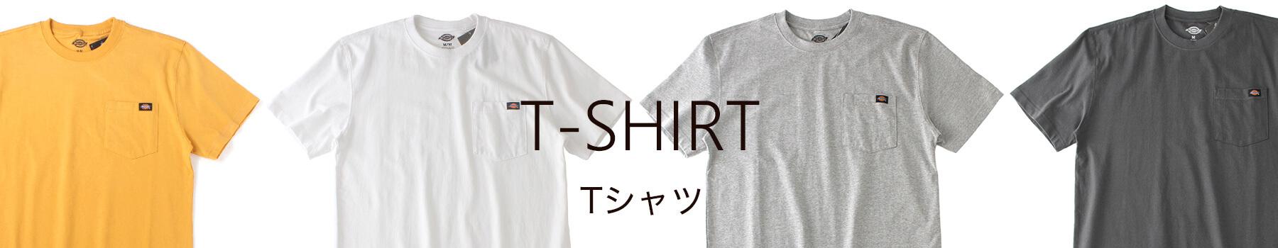 Tシャツ特集