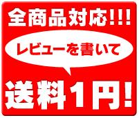 レビューを書いて送料1円