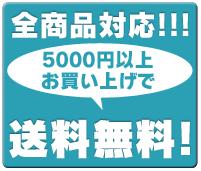 商品総額5000円以上送料無料