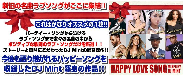 DJ Mint / HAPPY LOVE SONG [DMTCD-30]